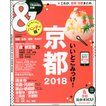 &TRAVEL 京都 2018 【ハンディ版】