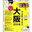 &TRAVEL 大阪 2018 【ハンディ版】