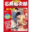 石原裕次郎シアター DVDコレクション 創刊号