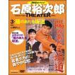 石原裕次郎シアター DVDコレクション 第3号 陽のあたる坂道