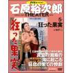石原裕次郎シアター DVDコレクション 第5号 狂った果実