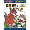 恐竜世界のサバイバル2