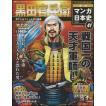週刊 マンガ日本史 改訂版 41号 黒田官兵衛
