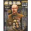 週刊 マンガ日本史 改訂版 95号 東条英機
