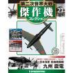 デアゴスティーニ 第二次世界大戦 傑作機コレクション  第23号 九州 震電+1巻