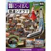 デアゴスティーニ 昭和にっぽん鉄道ジオラマ 第65号+1巻(創刊号を除く)