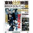 デアゴスティーニ 東映任侠映画傑作DVDコレクション 第51号  昭和残侠伝 破れ傘