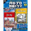 デアゴスティーニ 円谷プロ特撮ドラマDVDコレクション 第22号