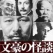 朗読CD幻想文学名作選〜文豪の怪談〜CD10枚組