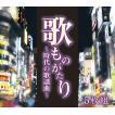 歌ものがたり 〜時代の歌謡曲〜 CD-BOX