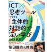 ICT×思考ツールでつくる「主体的・対話的で深い学び」を促す授業