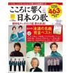 こころに響く日本の歌 創刊号「永遠の名曲 完全ベスト」