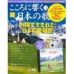 こころに響く日本の歌 11号 外国で生まれた日本の愛唱歌 Vol.1