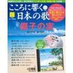 こころに響く日本の歌 12号 椰子の実