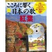 こころに響く日本の歌 14号 紅葉