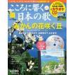 こころに響く日本の歌 3号 「みかんの花咲く丘」