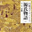 朗読CD源氏物語 第三集 若紫円地文子訳 竹下景子朗読 2CD