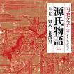 朗読CD源氏物語 第六集 賢木/花散里円地文子訳 竹下景子朗読 3CD