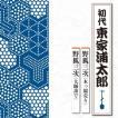 初代 東家浦太郎  野狐三次:木っ端売り / 大師詣でTECR-1011