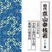 初代 京山幸枝若  会津の小鉄:小鉄と新門辰五郎 / 血煙の稲荷山TECR-1013