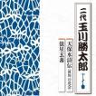 二代 玉川勝太郎 天保水滸伝(笹川の花会) / 俵星玄蕃 TECR-1009