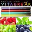 日本製 電子タバコ エレクトロニックシガレット VITABREAK 3本セット