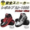 レボルブ RJ-1000 安全スニーカー 安全靴 セーフティシューズ スニーカー 靴 ミドルカット ブラック シルバー