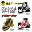 期間限定セール10%OFF ファントム FJ-1100 安全スニーカー 安全靴 セーフティシューズ スニーカー 靴 ミドルカット ブラック イエロー レッド