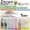 マスク DREAM MASK 5枚入り ブラック グレー ライトグレー パープル ピンク ベージュ アイボリー 洗えるマスク 伸縮性抜群 快適 防水 フィット 送料無料