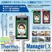 非接触式検知器 Thermo ManagerEX サーモマネージャーEX TOA-TMN-2000 送料無料 特典あり