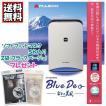 空気消臭除菌装置 Blue Deo ブルーデオ MC-S101 富士の美風 FUJICO フジコー 送料無料