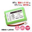 電池パック-107 NTT コードレス 電話機 充電池 互換 大容量 【ロワジャパン】