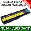 LENOVO IBM アイビーエム ThinkPad X200 X200s X201 ...