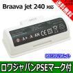 iRobot アイロボット Braava jet 240 241 244 B240060 の 4446040 互換 バッテリー SAMSUNGセル 実容量高 【ロワジャパン】