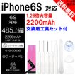 iPhone6s バッテリー 交換 キット 取付工具 + 両面テ...