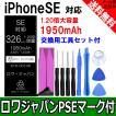 大容量1.2倍 iPhone SE (2016) 第1世代 交換 バッテリー 1950mAh PDF説明書 工具付き 【ロワ社名PSEマーク付】