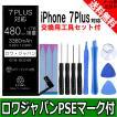 iPhone7 Plus 互換 バッテリー 交換用工具セット付き 【ロワジャパン】