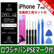 iPhone7 バッテリー 交換 キット 工具セット付 Y字ドライバー付 PSE認証済 ロワジャパン