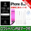 大容量1.09倍 iPhone 8 交換 バッテリー 1980mAh PDF説明書 工具付き 【ロワ社名PSEマーク付】