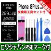 大容量1.11倍 iPhone 8 Plus 交換 バッテリー 2990mAh PDF説明書 工具付き 【ロワ社名PSEマーク付】