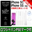 iPhone5s / iPhone5c バッテリー 交換 キット 取付工...