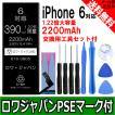 iPhone6 互換 バッテリー 交換用工具セット付き 【ロワジャパン】