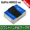 【ロワジャパン】GoPro ゴープロ Hero3 の AHDBT-201 AHDBT-301 互換 バッテリー