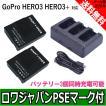 【実容量高】ゴープロ GoPro HERO3 HERO3+ 用 AHDBT-201 AHDBT-301 AHDBT-302 互換バッテリー2個 + AHBBP-301 互換USB充電器セット【ロワジャパンPSEマーク付】