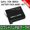 ●ロワ/ROWA Gopro HERO4 AHDBT-401 対応バッテリー【ロワジャパン社名明記のPSEマーク付】