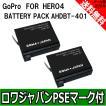 【2個セット】 ロワ ROWA Gopro HERO4 AHDBT-401 対応バッテリー【ロワジャパン社名明記のPSEマーク付】