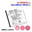 NEC Aterm MR03LN MR04LN 用 AL1-003988-001 互換 バ...