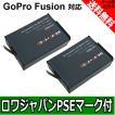 2個セット GoPro ゴープロ Fusion 対応 ASBBA-001 互換 バッテリー 実容量高 【ロワジャパン】