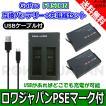 GoPro ゴープロ Fusion 対応 ASBBA-001 互換 バッテリー 2個 + 2ポート USB型 充電器 バッテリーチャージャー セット 【ロワジャパン】