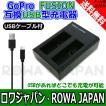 GoPro ゴープロ Fusion MicroUSB+TYPE-C 2ポート 対応 USB型 充電器 バッテリーチャージャー 2個同時充電可能 【ロワジャパン】